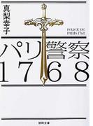 パリ警察1768 (徳間文庫)(徳間文庫)