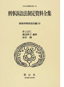 日本立法資料全集 124 刑事訴訟法制定資料全集 昭和刑事訴訟法編4