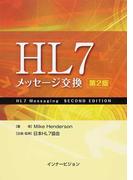 HL7メッセージ交換
