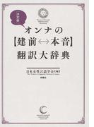 オンナの〈建前↔本音〉翻訳大辞典 決定版