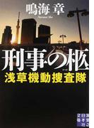 刑事の柩 (実業之日本社文庫 浅草機動捜査隊)(実業之日本社文庫)