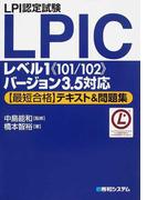 LPI認定試験LPICレベル1《101/102》バージョン3.5対応〈最短合格〉テキスト&問題集