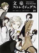 文豪ストレイドッグス(角川コミックス・エース) 12巻セット(角川コミックス・エース)