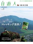 自遊人 2013年9月号別冊 温泉図鑑(自遊人)