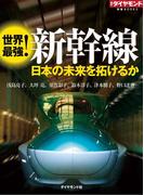 世界最強!新幹線(週刊ダイヤモンド 特集BOOKS)