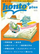 [無料]honto+(ホントプラス)vol.2 2013年8月号