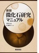 微化石研究マニュアル 新版