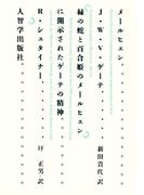 メールヒェン&「緑の蛇と百合姫のメールヒェン」に開示されたゲーテの精神