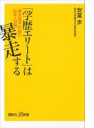 「学歴エリート」は暴走する 「東大話法」が蝕む日本人の魂(講談社+α新書)