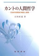 カントの人間哲学 : 反省的判断論の構造と展開