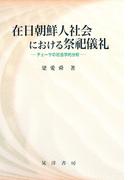 在日朝鮮人社会における祭祀儀礼 : チェーサの社会学的分析