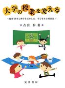 大学の授業を変える : 臨床・教育心理学を活かした、学びを生む授業法(大阪経済大学研究叢書)