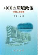 中国の環境政策 : 制度と実効性