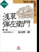浅草弾左衛門 第一巻 (天保青春篇・上)