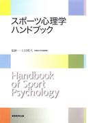 スポーツ心理学ハンドブック