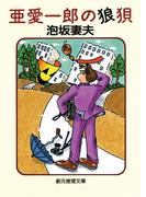 亜愛一郎の狼狽(創元推理文庫)