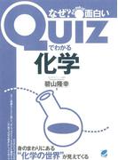 Quizでわかる化学(BERET SCIENCE)