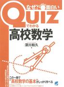 Quizでわかる高校数学(BERET SCIENCE)