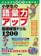 小学生の語彙力アップ基礎練習ドリル1200 : どんな子も言葉力が伸びる!(まなぶっく)