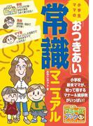 小学生ママの「おつきあい」常識マニュアル(マミーズブック)