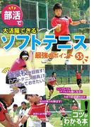 部活で大活躍できる!ソフトテニス最強のポイント55(コツがわかる本)