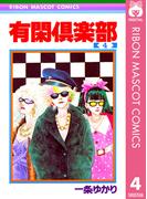有閑倶楽部 4(りぼんマスコットコミックスDIGITAL)