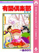 有閑倶楽部 6(りぼんマスコットコミックスDIGITAL)