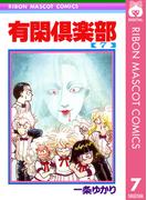 有閑倶楽部 7(りぼんマスコットコミックスDIGITAL)