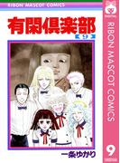 有閑倶楽部 9(りぼんマスコットコミックスDIGITAL)