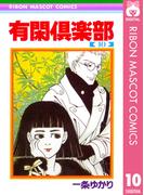 有閑倶楽部 10(りぼんマスコットコミックスDIGITAL)