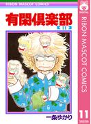有閑倶楽部 11(りぼんマスコットコミックスDIGITAL)