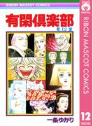 有閑倶楽部 12(りぼんマスコットコミックスDIGITAL)