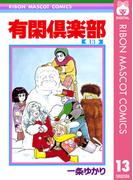 有閑倶楽部 13(りぼんマスコットコミックスDIGITAL)