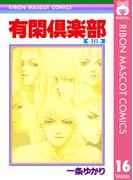 有閑倶楽部 16(りぼんマスコットコミックスDIGITAL)