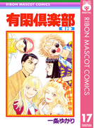 有閑倶楽部 17(りぼんマスコットコミックスDIGITAL)