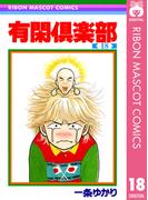 有閑倶楽部 18(りぼんマスコットコミックスDIGITAL)
