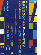 宇宙へ行きたくて液体燃料ロケットをDIYしてみた 実録なつのロケット団 (学研科学選書)(学研科学選書)