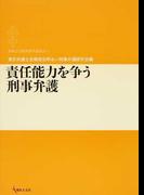 責任能力を争う刑事弁護 (期成会実践刑事弁護叢書)