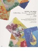 リサイクル・ペーパー・アート入門 以塵為麗の世界への誘い 古紙を再生して描く美術作品