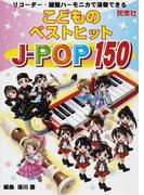 こどものベストヒットJ−POP150 リコーダー・鍵盤ハーモニカで演奏できる