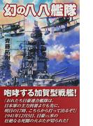 幻の八八艦隊 (歴史群像新書)(歴史群像新書)