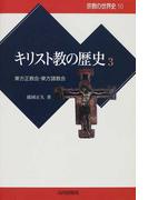 宗教の世界史 10 キリスト教の歴史 3 東方正教会・東方諸教会