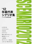 年鑑代表シナリオ集 '12