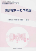 図書館サービス概論 (実践図書館情報学シリーズ)