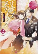 リップスティック Hina & Ichiya 2 (エタニティ文庫 エタニティブックス Rouge)(エタニティ文庫)