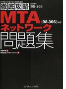 徹底攻略MTAネットワーク問題集〈98−366〉対応 試験番号98−366 (ITプロ/ITエンジニアのための徹底攻略)(徹底攻略)