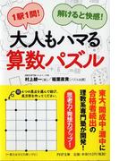 大人もハマる算数パズル 1駅1問!解けると快感! (PHP文庫)(PHP文庫)