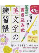 30日で上達!書き込み式美文字の練習帳