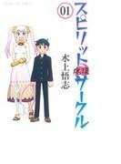 スピリットサークル(コミック) 6巻セット