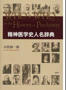 精神医学史人名辞典